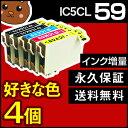 IC5CL59 好きな色4個 【互換インクカートリッジ】 EP社 IC...