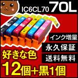 【送料無料】 IC6CL70L 好きな色12個 【IC6CL70L増量】 【互換インクカートリッジ】 EP社 IC70Lシリーズ 【永久保証】