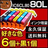 IC6CL80L 【互換インクカートリッジ】 好きな色6個
