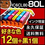 IC6CL80L ic6cl80 ic80l ic80 ICBK80L ICBK80 IC6CL80M EP社 【EP社】インク★IC6CL80l【IC6CL80】 ICC80l ICM80l ICY80l ICLC80l ICLM80l