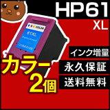 HP 61XL【2個セット/CH562WA+CH564WA】ヒューレットパッカード HP61XL 3色一体型カラー【増量】リサイクルインクカートリッジ【再生】 ENVY 5530 4500 4504 Officejet 4630