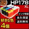 HP178XLHP178B109AC5380C6380D5460B209AC309aC309GC310cB109NB110aB210a65105510PlusPremiumWirelessお好み4色セットHPヒューレットパッカードプリンター用インク互換インク汎用インク再生送料無料HP178XLHP178チップ付ICチップ付