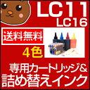 家電・カメラ・OA通販専門店ランキング8位 詰め替えインク LC11 LC11-4PK LC11BK DCP-385C DCP-390CN DCP-535CN DCP-595CN DCP-J715N MFC-J700D MFC-495CN MFC-6490CN MFC-735 MFC-930 MFC-J800 4色 セット プリンター インク 送料無料 LC11-4PK LC11 LC11BK ブラザー用 インクカートリッジ