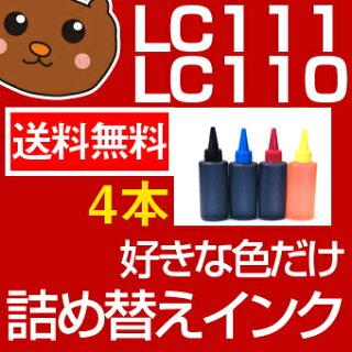 詰め替えインクLC111LC111-4PKLC111BKMFC-J989DNMFC-J989DWNMFC-J980DNMFC-J980DWNMFC-J890DNMFC-J890DWNMFC-J870NMFC-J820DNMFC-J820DWNMFC-J727DMFC-J727DWMFC-J720DMFC-J720DWインク送料無料LC111-4PKLC111LC111BKブラザー用激安/SALE/おすすめ