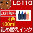 家電・カメラ・OA通販専門店ランキング25位 詰め替えインク LC110 LC110-4PK LC110BK DCP-J132N DCP-J152...