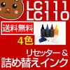 詰め替えインクEPSONIC6CL70カートリッジリセッター