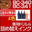 詰め替えインク BC-340 BC-341 BC-340XL BC-341XL PIXUS MX523 MX513 MG4230 MG4130 MG3230 MG3130 MG2130 BC-340 BC-341 BC-340XL BC-341XL 詰め替え インク 送料無料/黒 カラー キヤノン セット つめかえ インク リサイクル 送料込 キャノン用