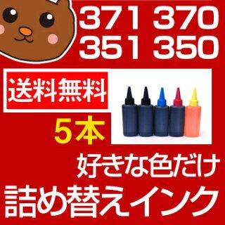 詰め替えBCI-326BKBCI-326CBCI-326MBCI-326YBCI-326GYBCI-326黒ブラックシアンマゼンタイエローグレーお好み4色セットキャノン互換詰替えインク汎用canonリサイクル残量メール便送料無料6色セット5色セットインクカートリッジインクタンク