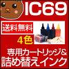 詰め替えインクIC69IC4CL69ICBK69PX-045APX-105PX-405APX-435APX-505FPX-535F4色セットインクつめかえインク再生インク送料無料IC4CL69IC69IC69ICBK69IC4CL69エプソン用インクカートリッジインクジェットプリンタ用インク激安/SALE/おすすめ
