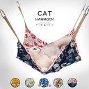 ■全品対象・ポイント最大10倍!SUPER SALE限定■ハンモック猫 2way ペット ねこ ネコ キャット ワイドサ...