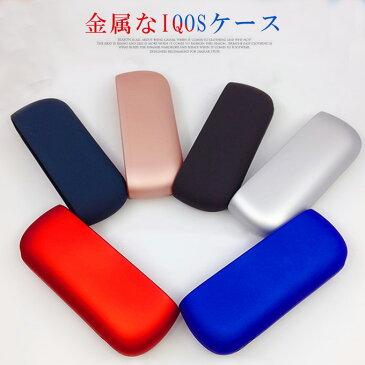 電子タバコ 収納 アクセサリー IQOS 3.0 用ケース 選べるカラー