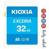 ■全品対象・ポイント最大10倍!SUPER SALE限定■[32GB /Class10] KIOXIA キオクシア SDHCカード U1 UHS-I EXCERIA KSDU-A032G