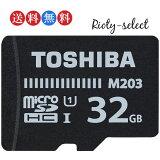 ■全品対象・ポイント最大10倍!SUPER SALE限定■microSDカード マイクロSD microSDHC 32GB Toshiba 東芝 UHS-I 超高速100MB/s FullHD対応 海外パッケージ品 メール便送料無料