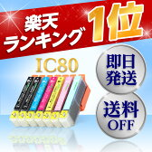IC6CL80L(6色セット+黒1本)送料無料[EPSON]エプソン用互換インク(プリンターインクカートリッジ)EP-707A EP-708A EP-777A EP-807AR EP-807AW EP-808AB EP-808AR EP-808AW EP-907F EP-977A3 EP-978A3 EP-979A3 用【インク革命製】