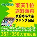 BCI-351XL+350XL/6MP 大容量 6色 キヤノン 互換 インク 351 350 | インク革命 PIXUS MG7530F MG7530 MG7130 MG6730 MG6530 MG6330 iP8730 XL 6MP 8730 7530 7130 6730 6530 6330 Canon キャノン ピクサス