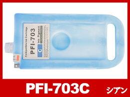 PFI-703C(シアン)キャノン[CANON]互換インクカートリッジ