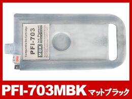 PFI-703MBK(マットブラック)キャノン[CANON]互換インクカートリッジ