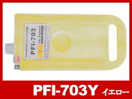 PFI-703Y(イエロー)キャノン[CANON]互換インクカートリッジ