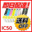 IC6CL50 (6色セット+黒2個)[EPSON]エプソン用互換インク(プリンターインクカートリッジ)送料無料EP301 302 702A 703A 704A 705A 774A 801A 802A 803A 803AW 804A 804AW 804AR 901A 901F 902A 903A 903F 904A 904F etc用【インク革命製】