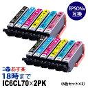 IC6CL70L 6色セット×2セット IC70 さくらんぼ...