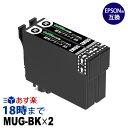 MUG-BK×2PK (顔料ブラック2本セット) MUG マグカップ エプソン EPSON用 互換インクカートリッジ EPSON EW-452A EW-052A用 ICチップ付き【インク革命】