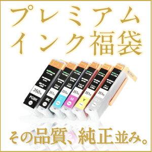 【POINT3倍】 インク福袋