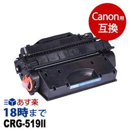 【インク革命】送料無料CRG-519II(ブラック大容量)CANONリサイクルトナーカートリッジ