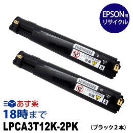 【安心一年保証】LPCA3T12KPブラック2個パックエプソンEPSONリサイクルトナーカートリッジ[LPCA3T12KP]