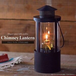キャンドルランタン 照明 チムニーランタン ガラスホルダー付 煙突・暖炉調 キャンプ アウトドア インテリア