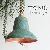 ペンダントライトトーンWIDE照明1灯銅ブロンズ高岡銅器アンティーク調錆び柄