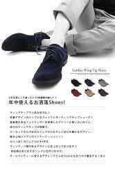 【送料無料!!】ウィングチップシューズメンズ靴スエードワークブーツカジュアルシューズレースアップスニーカー