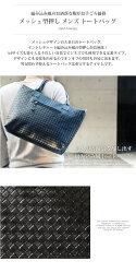 トートバッグメンズレザー鞄編み込み革イントレチャートビジネスカジュアル通勤通学ブラック黒おしゃれ
