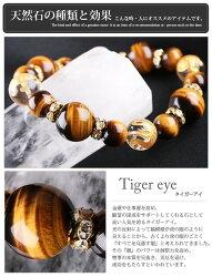 パワーストーン天然石ブレスレットタイガーアイ四神メンズブレス数珠