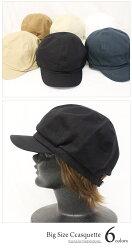 大きいサイズ帽子キャスケットメンズレディースつば付きUV小顔効果つば広キャップ春夏メール便対応