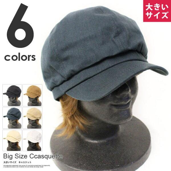 帽子メンズ大きいサイズキャスケットレディース春夏つば付きUV小顔効果つば広キャップおおきいぼうし60cm以上ブラックネイビーホワ