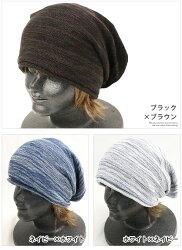 大きいサイズニット帽帽子メンズレディース夏サマーニット帽ニットキャップ薄手秋春おおきい無地メール便帽子割