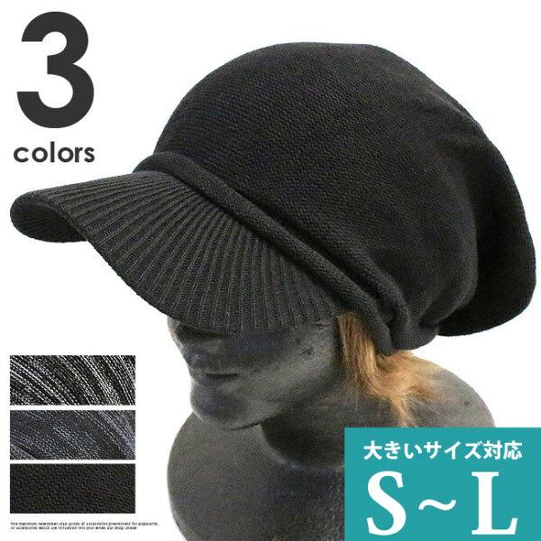 メール便 つば付きニット帽メンズ大きいサイズ春夏ニット帽帽子キャスケットレディース春夏つば付きニットキャップぼうしBIGサイズ