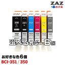 6個選択 BCI-351 / BCI-350 大容量タイプ ...