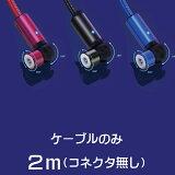 マグネットケーブル 2m ※ケーブルのみ 充電 iPhone microUSB TYPE-C 用