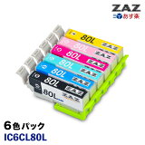 IC6CL80L 6色パック [増量] 全色セット ICBK80L ICC80L ICM80L ICY80L ICLM80L ICLC80L ZAZ 互換インクカートリッジ インクボトル 1年保証付き ICチップ付き 残量表示可能