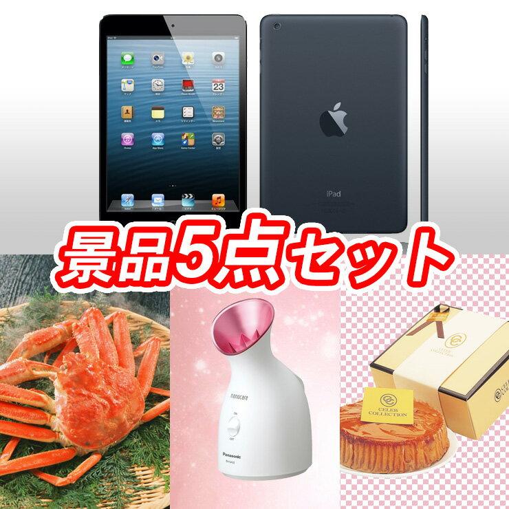 人気景品5点セット《iPad mini 16GB Wi-Fiモデル/スチーマー ナノケア 他》【ゴルフコンペ/結婚式/二次会/2次会】【ゴルフ/ゴルフコンペ】:インク48