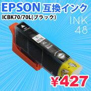 エプソン ブラック プリンター