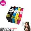 ic6165 4色セット 互換インク エプソン インクカート...