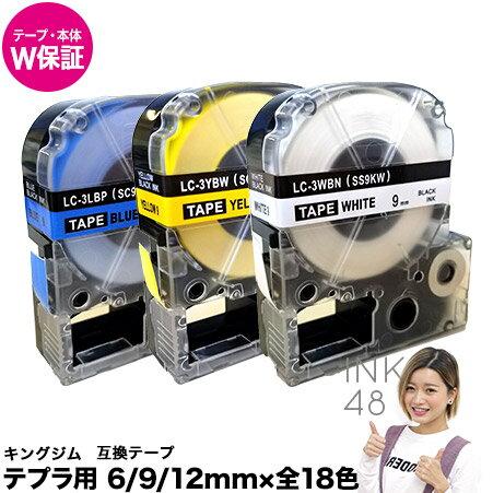 キングジム用 テプラ テープ 互換 テープカートリッジ 6mm 9mm 12mm テプラテープ ラベルテープ シール 合計3,000円以上送料無料 フリーチョイス 【永久保証/本体保証】画像