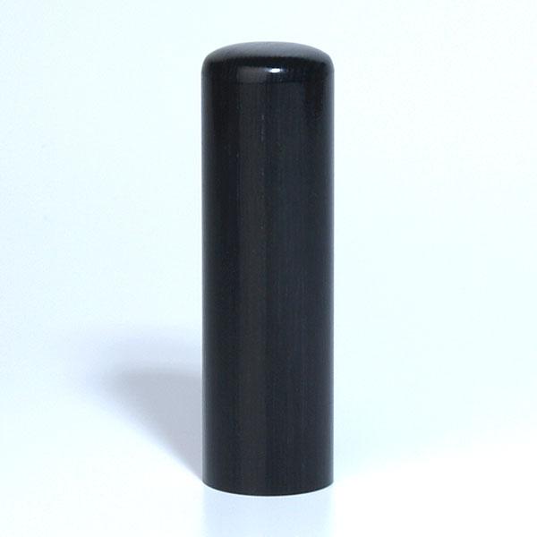 法人印鑑・代表者印(会社印・役職印)[職人彫り]・黒彩樺・丸寸胴(アタリ有無選択可能)印面直径約18mm×長さ約60mm・ケース別売り