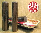 印鑑 銀行印 手彫り 個人用 印鑑 手彫り印鑑 銀行印 ・ 認印 黒檀 13.5mm×60mm ケース付 いんかん