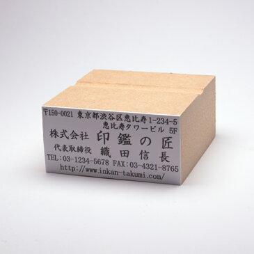 ゴム印・オリジナルスタンプ(データ入稿)[MDFのべ台木/黒ゴム(特種インク対応)]69×30mm