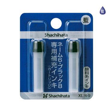 シャチハタ/顔料系補充インキ(カートリッジ2本)[XLR-9]/ネーム6/ブラック8/簿記スタンパー用(藍色)/商品コード:48003