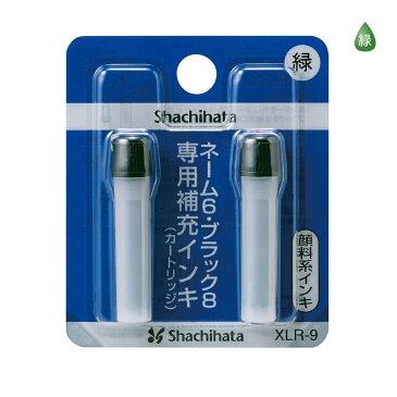 シャチハタ/顔料系補充インキ(カートリッジ2本)[XLR-9]/ネーム6/ブラック8/簿記スタンパー用(緑)/商品コード:48006
