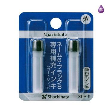シャチハタ/顔料系補充インキ(カートリッジ2本)[XLR-9]/ネーム6/ブラック8/簿記スタンパー用(紫)/商品コード:48001